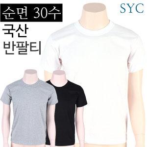 MR200 남자 고급30수 순면 라운드 무지 티셔츠 반팔티