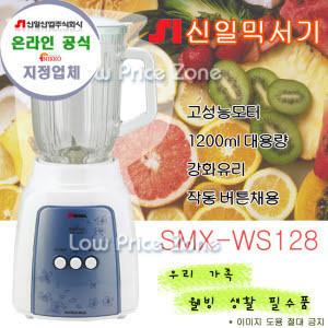 빠른배송 신일 유리용기 파워믹서기 SMX-WS128/스테인레스칼날/안전장치/강력모터