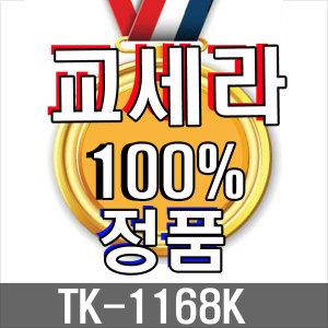 (교세라토너) TK-1168K 검정