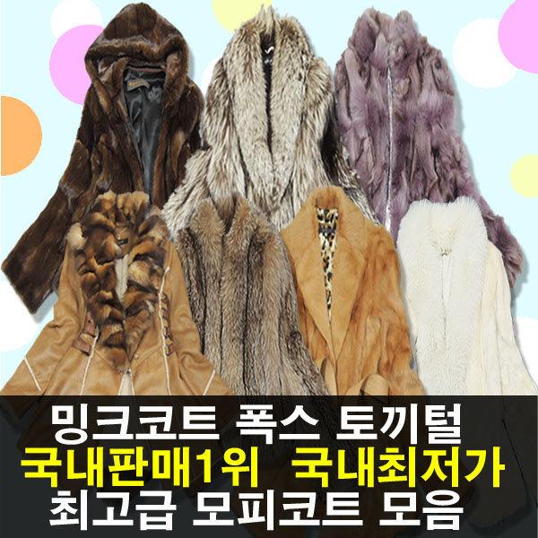 천연 토끼털 밍크 폭스 여우 모피 퍼 조끼 코트 자켓