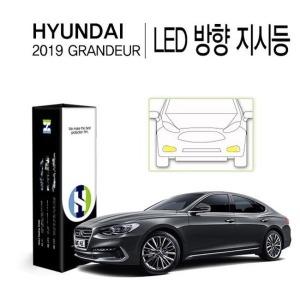 2019 그랜저 IG LED 방향 지시등 PPF 필름 2매