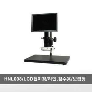 HNL008 LCD현미경 최대100배율 pcb검수 납땜검사