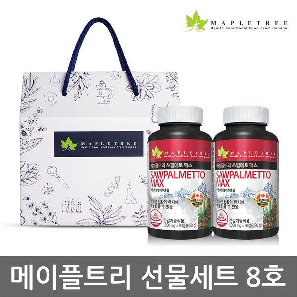 메이플트리 쏘팔메토 90캡슐X2병 선물세트 8호