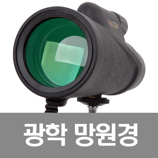 21C 스마트폰 연결 망원렌즈 8X42 단망경 방수망원경