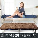 센시요+침대커버(고급형)세트 의자네이비+커버브라운