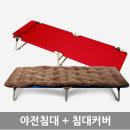 센시요+침대커버(고급형)세트 의자레드+커버브라운