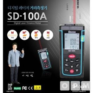 신콘 레이저 거리측정기 SD-100A 100M측정