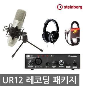 STEINBERG UR12 홈레코딩 패키지 마이크 헤드폰 구성