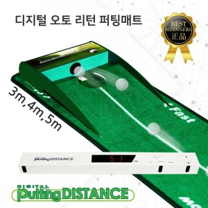 디지털 오토리턴 퍼팅매트 퍼팅 거리측정기 3m.4m.5m