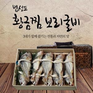 특대사이즈 보리굴비 황금찜 보리굴비 10마리 진공포장