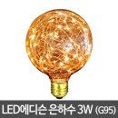 LED에디슨 G95 은하수 3W 에디슨전구 에디슨램프