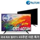 아남TV CST-401IM 101cm(40) / FHD LED TV A급 패널