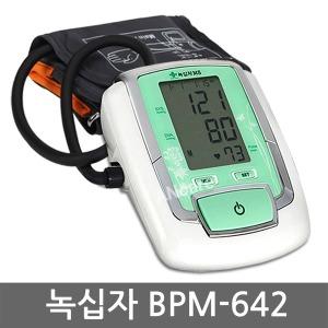 녹십자 팔뚝형 혈압계 BPM-642
