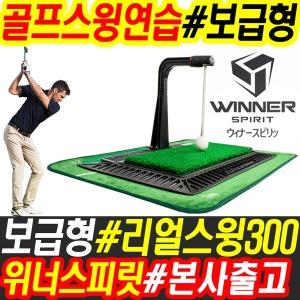 위너스피릿 골프스윙연습기 리얼스윙 300 WSI-300