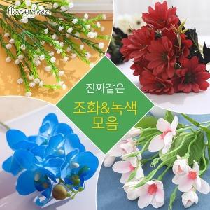 화사한 예쁜 인테리어 조화 벚꽃 해바라기 녹색꽃