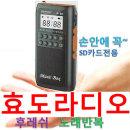 효도라디오 K-28 검정 SD전용 초경량 한곡반복 후레쉬