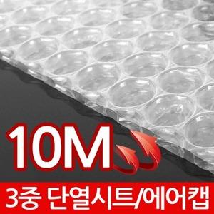 단열시트-10M일반-창문시트지 단열필름 유리창시트지