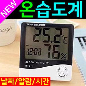 전자 온습도계 벽걸이 온도계 습도계 온도 습도 시계