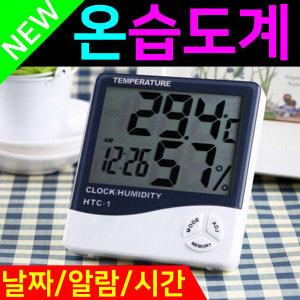 전자 온습도 시계 탁상 온도계 알람 습도계 온도 습도