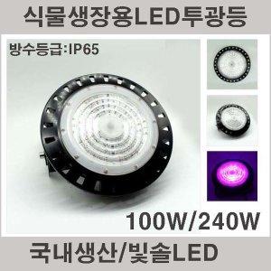 빛솔LED/식물생장용LED투광등/전구/성장/재배기/PF150