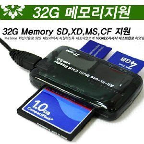 초막장특가 멀티리더기 USB2.0 SD/CF/XD/MS/MicroSD/T-Flash/디카