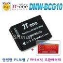 NEW [DMW-BCG10 호환 배터리]-Panasonic DMC-ZS3 파나소닉/루믹스