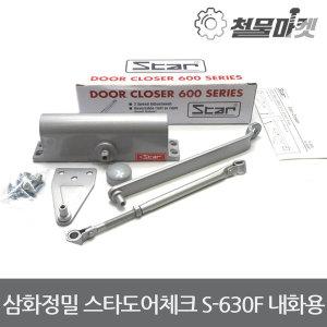 삼화정밀 도어체크 S-630F 내화용 도어클로저 스타