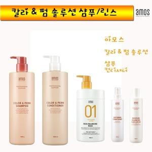 아모스 01 칼라앤펌 솔루션 샴푸 1000g/아모스샴푸