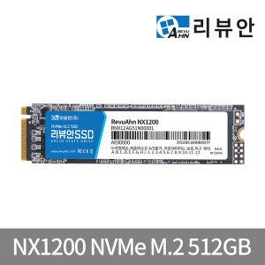 리뷰안 NX1200 NVMe M.2 SSD 512GB 500GB PC 노트북