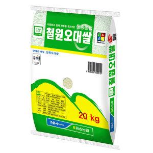 동송농협 철원오대쌀20kg