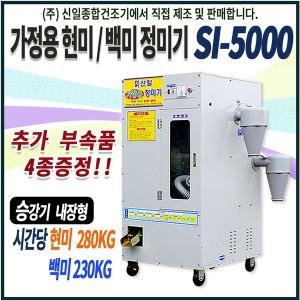 해피코리아/도정기/가정용 현미겸용 정미기 SI-5000