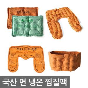 특가/국산 면 냉온 찜질팩/일월/황토찜질팩/어깨/허리