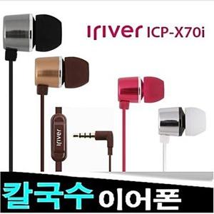 아이리버 ICP-X70i 칼국수이어폰 아이사운드 IX300