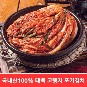 원조 태백 고랭지 포기김치 10kg (국내산100%)