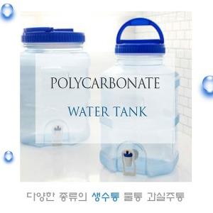6230 생수통/자판기물통/과실통/정수기 물통/과실주