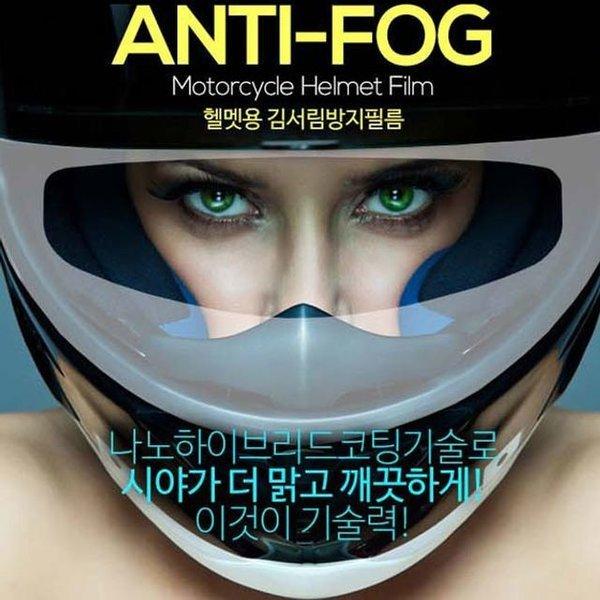 오픈페이스 오토바이 헬멧용 김서림방지필름 김서림방