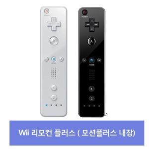 닌텐도Wii/ 위 리모컨플러스 /호환제품/색상선택