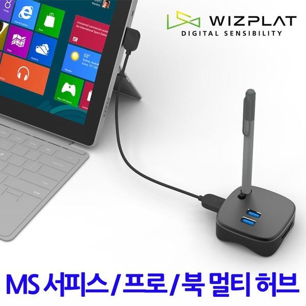 MS 서피스 프로 USB 3.1 허브 LAN 카드리더기 펜홀더