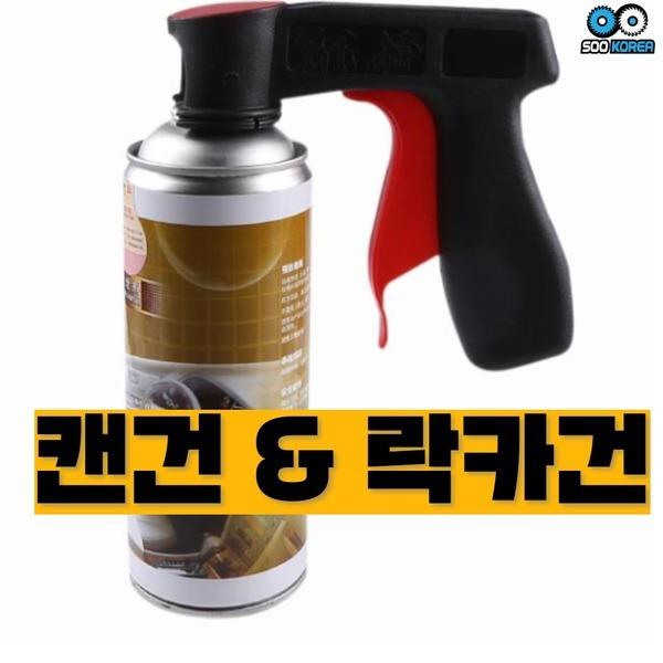 캔건 / 락카건 / 스프레이건 / 페인트건