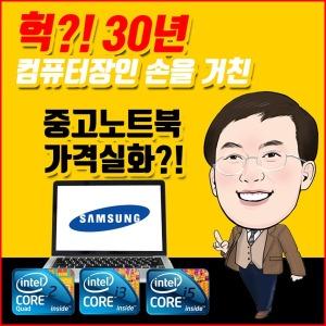 중고 노트북 A급 특가 판매 (삼성 LG 델)