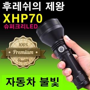 미국 XHP70 헤드 손전등 후레쉬 루멘 라이트 랜턴 LED