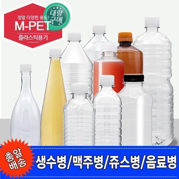 총알배송/생수병/맥주병/페트병/효소병/플라스틱용기