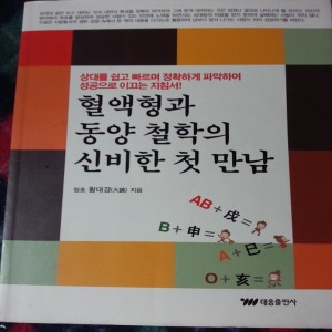 혈액형과 동양철학의 신비한 첫 만남/황대권.대웅