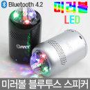 OMT 미러볼 LED 휴대용 블루투스스피커 OBS-M16 실버