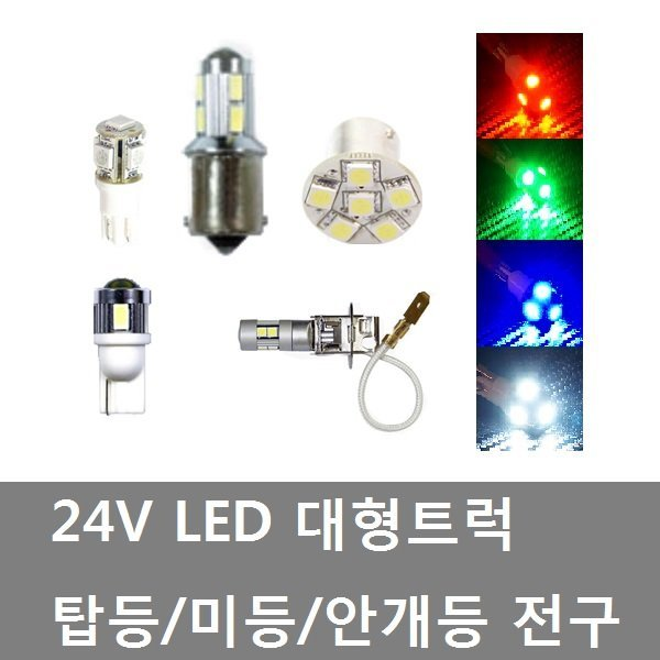대성부품/24V LED 전구/탑등/미등/안개등/트럭/화물차