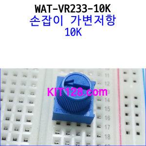 WAT-VR233-10K 손잡이 가변저항 10K