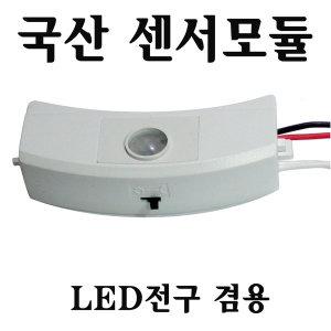국산/LED/센서모듈/DG-501/센서눈/센서등 교체용