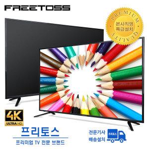 프리토스 스탠드 75in UHD TV FT750SUHD 삼성패널