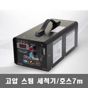 BT3000 7m 고압 분사 스팀 세척기 세차기 에코 물청소