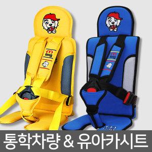 공장직영 W2 안전인증 몽구 유아카시트/자동차용품